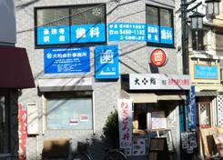 豪徳寺駅前歯科の三大モットー