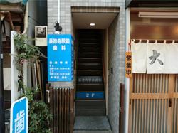 豪徳寺駅前歯科の入口